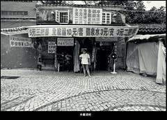 (jeridaking) Tags: street travel people hongkong asia macau kowloon scenes ralph traveler matres fortheloveofphotography