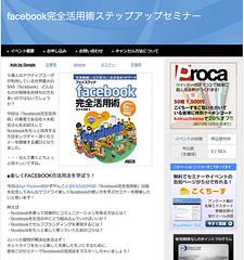 12月11日 facebook完全活用術ステップアップセミナー