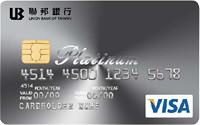 聯邦理財型白金(VISA)