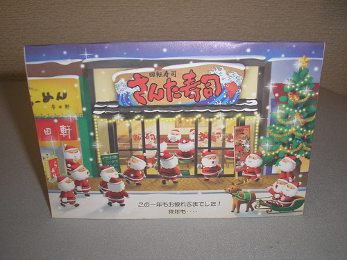 Japanese Christmas card by Ali_Haikugirl