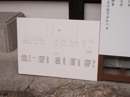 円照寺(特別拝観)@奈良市-15