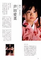 江~姫たちの戦国 前編 P.36
