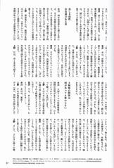 江~姫たちの戦国 前編 P.87