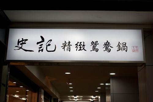 史記麻辣鍋