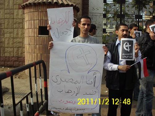 وقفه تضامنيه مع اخواننا الاقباط بالمنصوره ردا على الارهاب بالاسكندريه