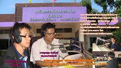 พัฒนาชุมชนจังหวัดพะเยาผลิตรายการวิทยุงานเพื่องานพัฒนาชุมชน