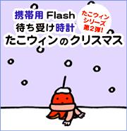 携帯用Flash待ち受け時計『たこウィンのクリスマス』