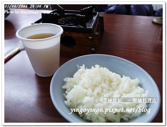 雲林虎尾_一樂鍋料理店20110104_R0017232