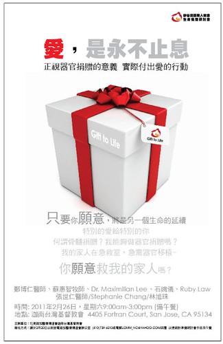 美國加州「矽谷灣區華人教會生命倫理研討會」海報設計_編號1