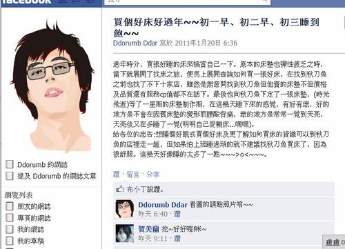 推薦悅夢床墊,感謝Facebook客戶朋友Ddorumb的推薦