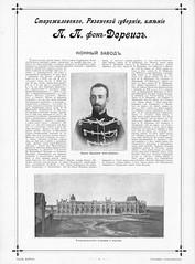 1896.       . __101 (foot-passenger) Tags:  1896   nlr nizhnynovgorod