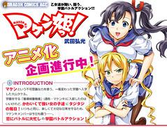 101202 - 漫畫家「武田弘光」的美少女動作連載《マケン姫っ!》宣布將改編成動畫版!