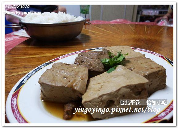 台北平溪_怡如小吃991127_R0016179