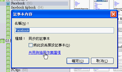 evernote41-10