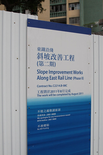 "MTR sign: ""Slope Improvement Works along East Rail Line"""