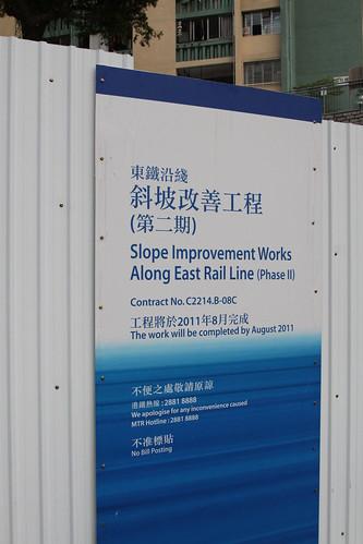 "MTR sign: ""Slope Improvement Works along East Rail Line"""