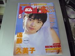 原裝絕版 1999年 BOWB 雜誌 5月 遠藤久美子 封面 中古品
