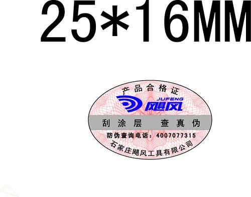 石家庄市海略科技有限公司提供石家庄金刚石不干胶标签印刷