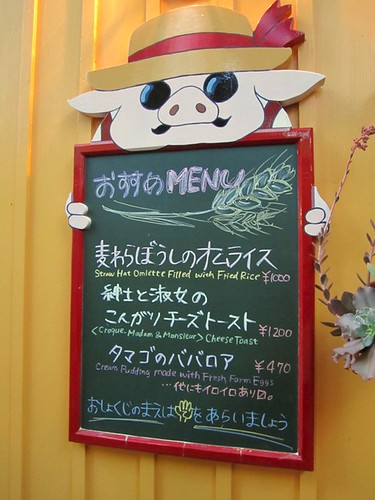 Straw Hat Cafe, Studio Ghibli