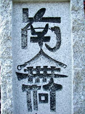 四天王寺 番匠堂