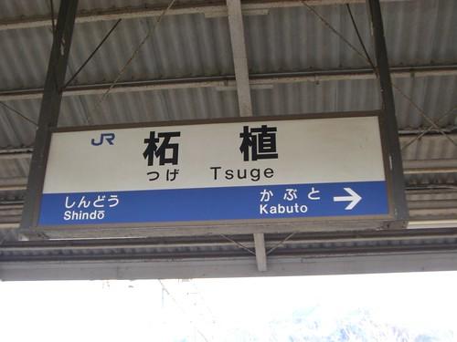 柘植駅/Tsuge Station