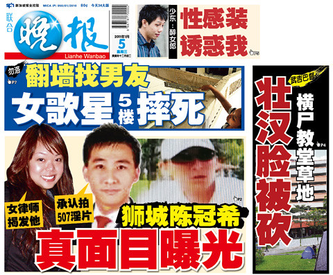 Lianhe Wanbao Cover Page, 5 Jan 2011