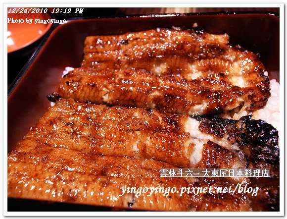 雲林斗六_大東屋日本料理專門店991224_R0017003