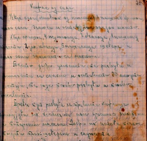 salcici rukopis