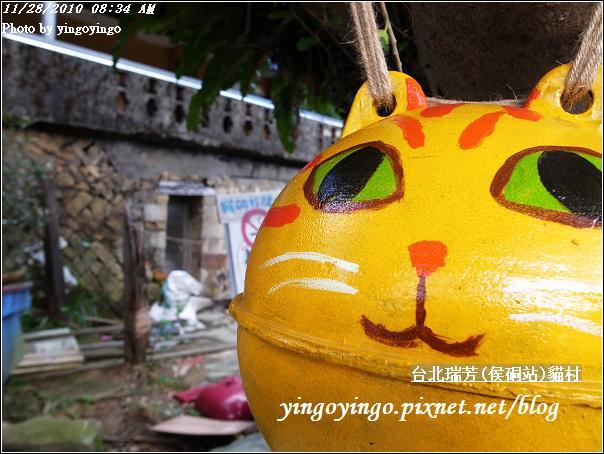 台北瑞芳(侯硐站)貓村20101128_R0016242