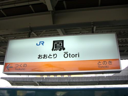 鳳駅/Otori Station