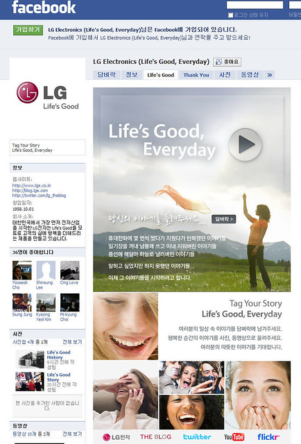 LG전자, 「페이스북」 소통 시작