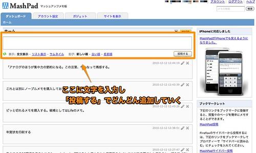スクリーンショット(2010-12-13 9.08.10)