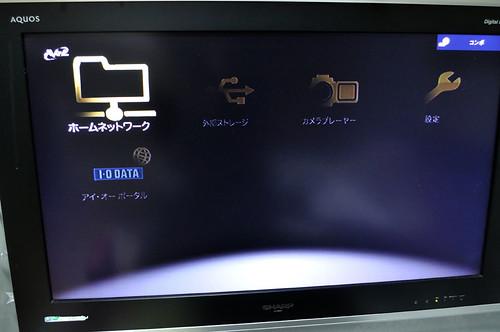 AV-LS700 ホーム画面