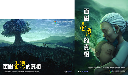 面對臺灣的真相海報-991012