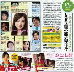 1.7 TBS LADY~最後の犯罪プロファイル