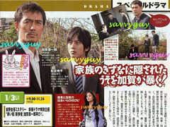 1.3 TBS 赤い指~「新参者」加賀恭一郎再び