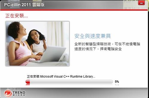 感謝趨勢防毒PC-cillin2011防毒軟體06