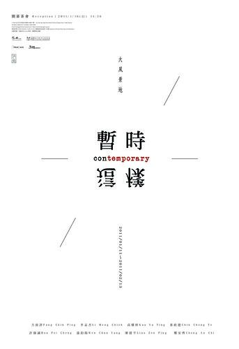 con-temporary貼紙