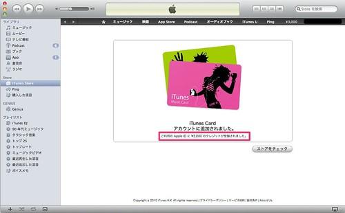 iTunesカード04