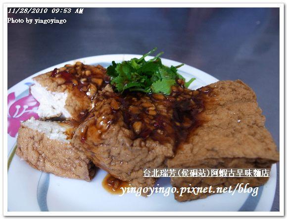 台北瑞芳(侯硐站)阿蝦古早味麵店20101128_R0016335