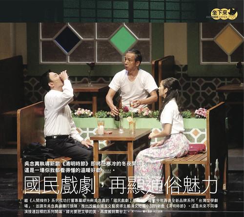 50-53-國民劇場 -1