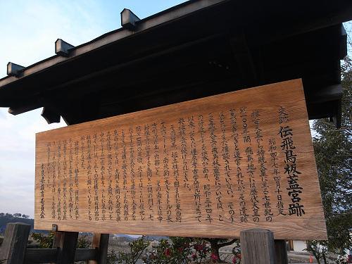 飛鳥板葺宮跡@明日香村-01