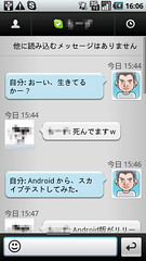 Android Skype チャット1
