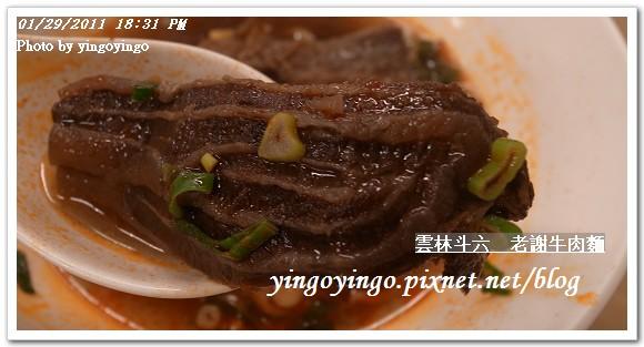 雲林斗六_老謝牛肉麵20110129_R0017603