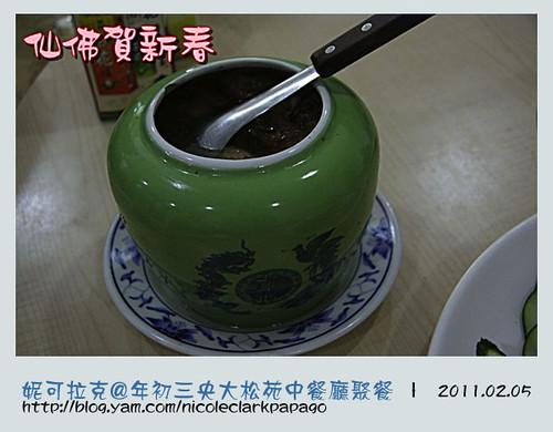 仙佛賀新春