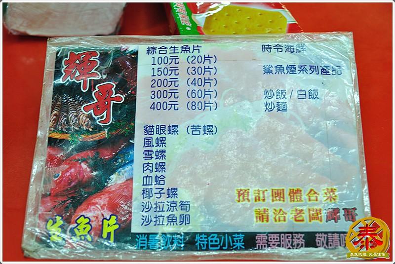 蘭嶼day4-03-輝哥生魚片