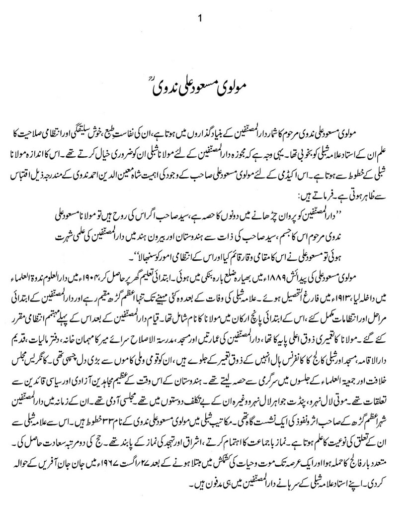 seerat un nabi in urdu essay  images for seerat un nabi in urdu essay