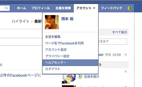facebookヘルプセンター