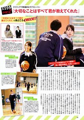 De-View (2011/03) P.20