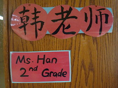 DSC04354 (hanlaoshi1214) Tags: little 2nd graders yaaay